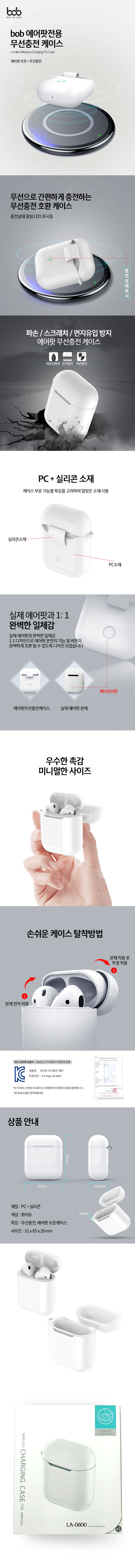 bob Air팟 전용 무선충전 하드 범퍼 케이스 wireless - 비오비, 25,900원, 이어폰, 이어폰 악세서리