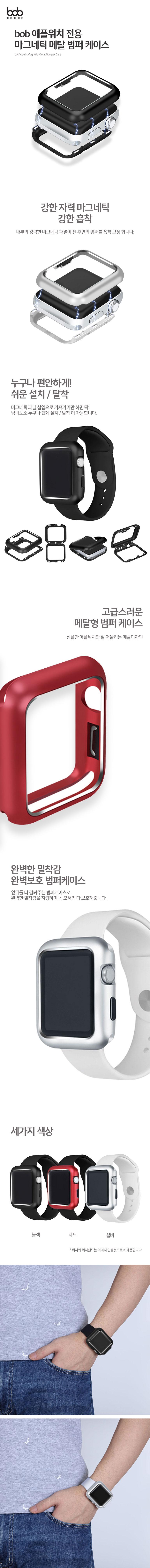 bob 애플워치 전용 마그네틱 메탈 범퍼케이스 1 2 3 4 5 전세대 호환 - 비오비, 11,000원, 스마트워치/밴드, 스마트워치 주변기기
