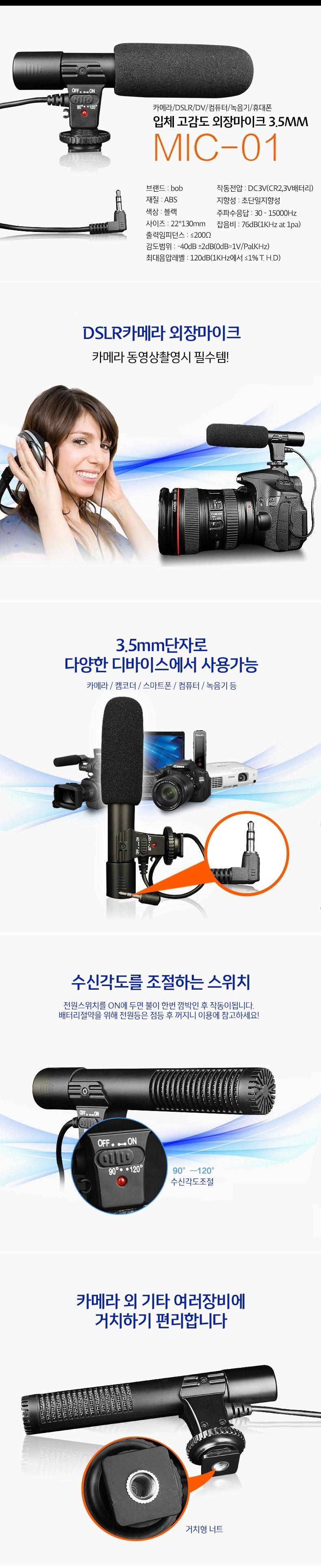 bob_camera_mic-01_microphone.jpg