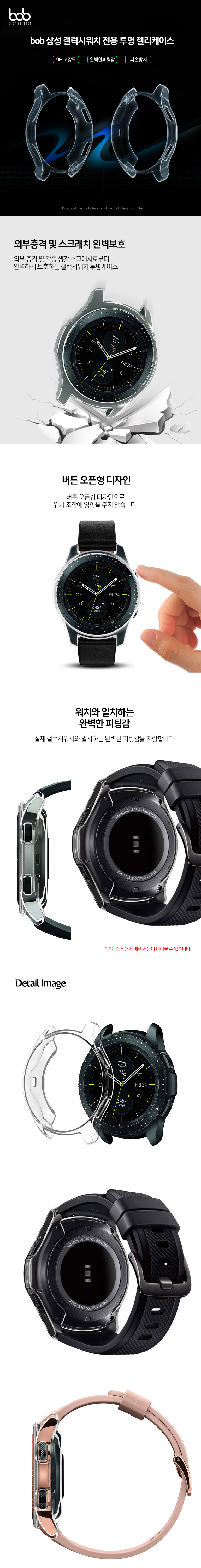 bob 갤럭시워치 전용 투명 범퍼 젤리케이스 42mm 46mm - 비오비, 5,900원, 스마트워치/밴드, 스마트워치 밴드