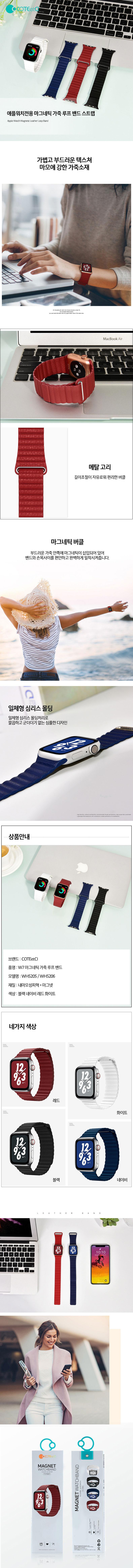 COTEetCl 애플워치 전용 마그네틱 가죽 루프 밴드 스트랩 시계줄 1 2 3 4 5세대 호환 - 아이스마일, 35,000원, 스마트워치/밴드, 스마트워치 주변기기