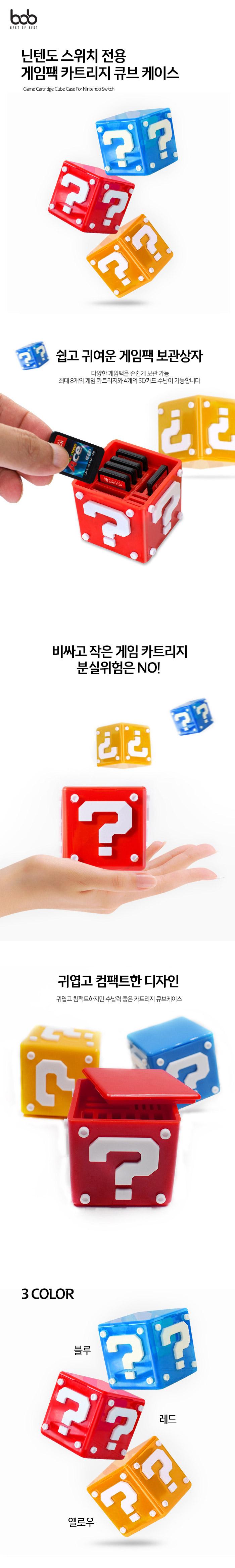 bob 닌텐도스위치 게임팩 카트리지 큐브 케이스 12개입 SD카드 타이틀 칩 보관 - 비오비, 13,900원, 게임기, 게임기 액세서리