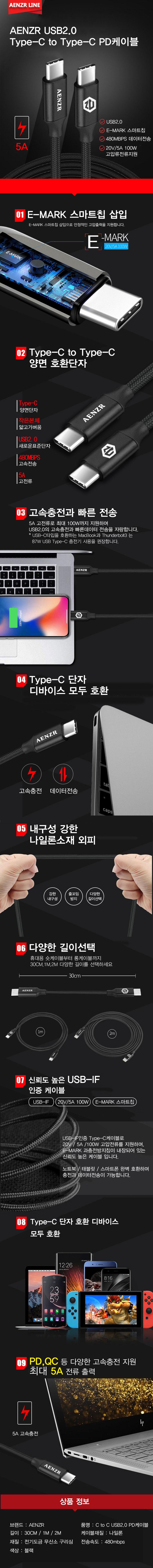 AENZR USB2.0 PD C타입 to C타입 데이터케이블 200CM 5A 100W 갤럭시 노트10 플러스 S10 A90 5G - AENZR, 17,900원, 케이블, C타입