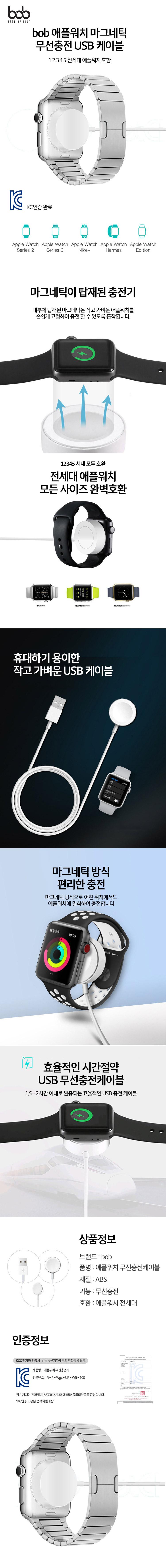 bob 애 플 워치 전용 마그네틱 무선충전 USB 케이블 100CM - 비오비, 12,500원, 스마트워치/밴드, 스마트워치 주변기기