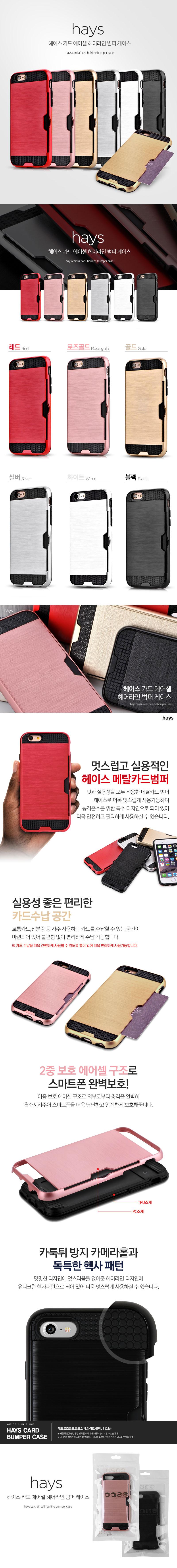 헤이스 카드수납 범퍼케이스 아이폰5SE 6S 7 8 플러스 갤럭시 노트4 노트5 S6 S7 엣지 S8 엘지 G5 V10 V20 - 비오비, 3,900원, 케이스, 갤럭시S8/S8플러스