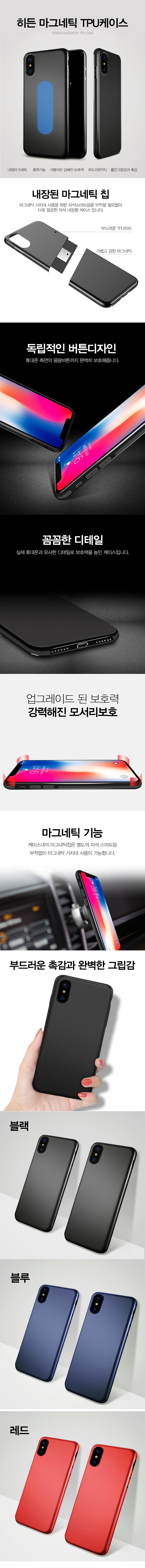 히든 마그네틱 케이스 자석 거치대 아이폰 X XS 맥스 XR 6S 7 8 플러스 - 비오비, 6,900원, 케이스, 아이폰X