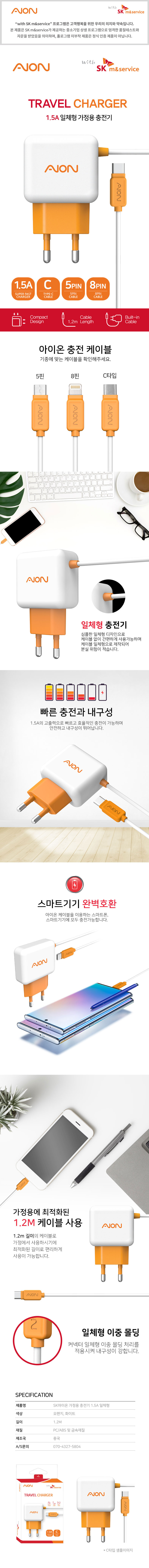 아이온 with SK m&service 아이폰 8핀 가정용 일체형 충전기 1.5A - 에스케이엠앤서비스, 4,800원, 충전기, 일체형충전기