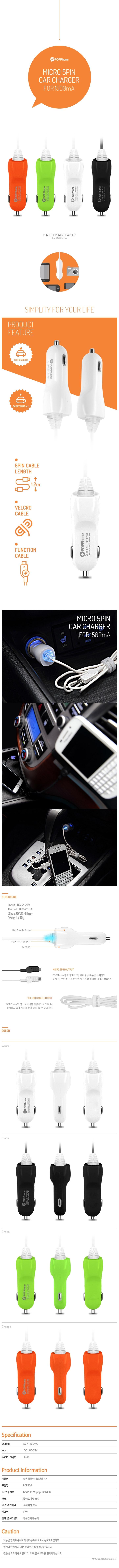 팝폰 마이크로5핀 일체형 차량용 시거잭 충전기 5V 1.5A - 팝폰, 3,900원, 충전기, 일체형충전기