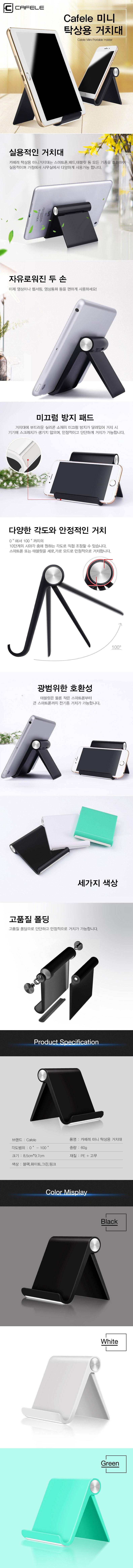 cafele_mini_portable_holder.jpg
