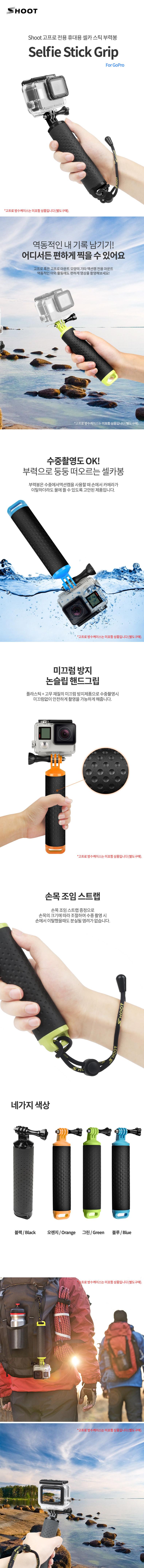 SHOOT 액션캠 전용 부력봉 핸드그립 GoPro Hero 8 7 6 5 고프로 수중촬영 침수 분실방지 - 비오비, 6,900원, 셀피렌즈/봉/셀피ACC, 셀카악세서리