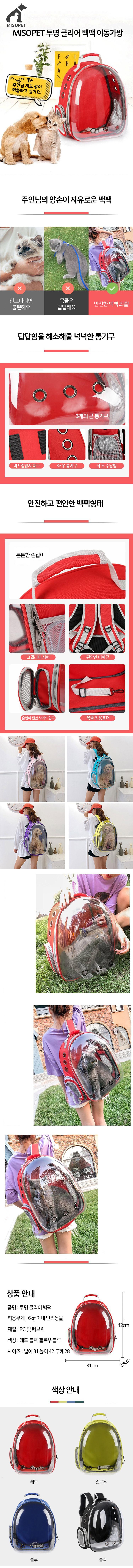 미소펫 반려동물 투명 클리어 우주선 백팩 이동 가방 캐리어 강아지 고양이 - 미소펫, 20,500원, 이동장/리드줄/야외용품, 이동가방