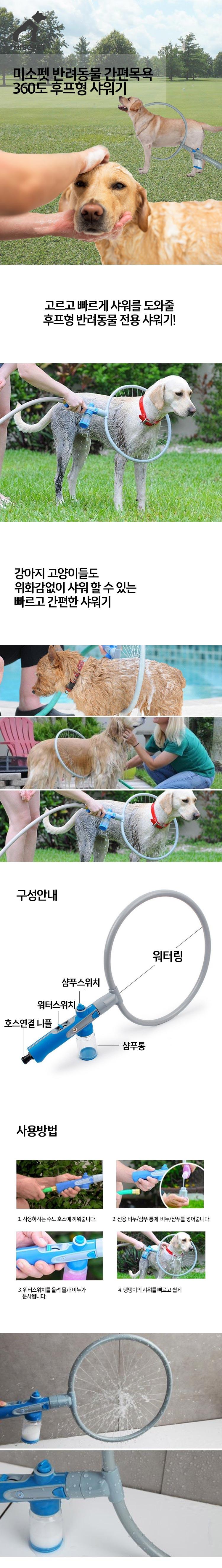 미소펫 반려동물 간편 목욕 360도 후프형 샤워기 호수 대형견 - 미소펫, 10,900원, 미용/목욕용품, 건조기/타월